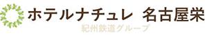 紀州鉄道 名古屋栄ホテル