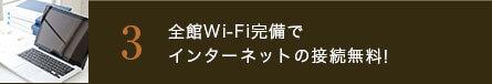 3 全館Wi-Fi完備でインターネットの接続無料!