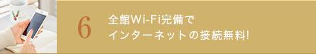 6 全館Wi-Fi完備でインターネットの接続無料!